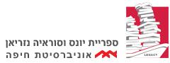 לוגו ספריית יונס וסוראיה נזריאן - אוניברסיטת חיפה
